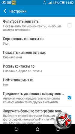 Вопросы по Android Объединение контактов